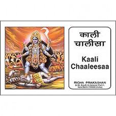 Kali Chalisa