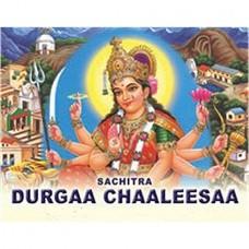 Sachitra Durga Chalisa