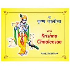 Shree Krishna Chalisa