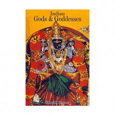 Indian Gods And Goddesses. An Introduction To The Vedic, Pauranic And Popular Gods And Goddesses