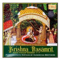 Krishna Rasamrit