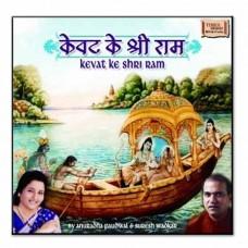 Shri Ram Kevat Ke Shri Ram
