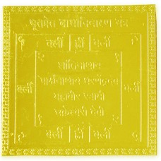 Black magic removal (Bhoot Pret Nivaran) yantra - 3x3 inches