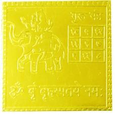 Guru yantra - 2x2 inches