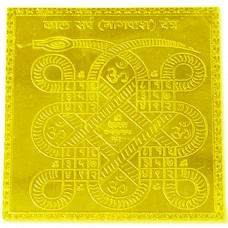 KaalSarp yantra - 3x3 inches