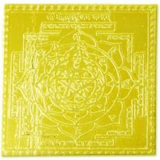 Mahamrityunjaya yantra - 2x2 inches