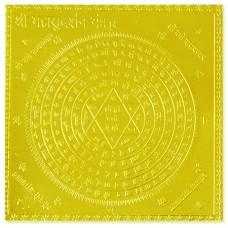 MahaSudarshan yantra - 3x3 inches