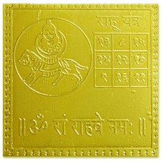 Rahu yantra - 2x2 inches