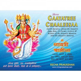 Shree Gayatri Chalisa