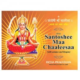 Shree Santoshi Maa Chalisa