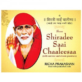 Shree Shirdi Sai Chalisa