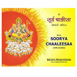 Shree Soorya Chalisa