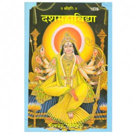 Dus Mahavidyas - The Ten Forms of Devi