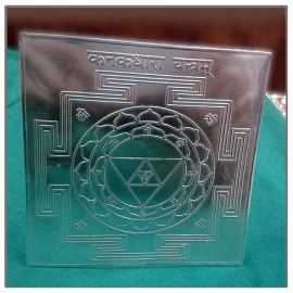 Kanak Dhara Yantra - Silver