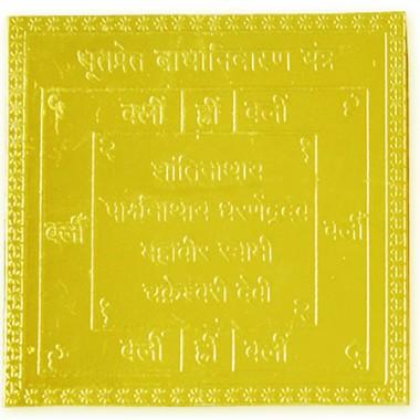 Black magic removal (Bhoot Pret Nivaran) yantra - 3x3 inches