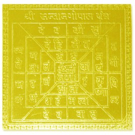 Santan BalGopal yantra - 3x3 inches