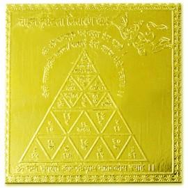 Vahan Durghatna Nashak yantra - 2x2 inches