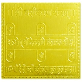 Vashikaran yantra - 2x2 inches